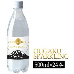 【ふるさと納税】温泉炭酸水「OUGAKUSPARKLING」500ml×24本