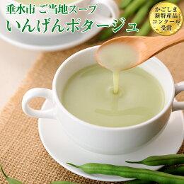 【ふるさと納税】垂水ご当地スープ造いんげんポタージュエコ