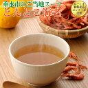 【ふるさと納税】垂水ご当地スープとんとこ海老 エコ