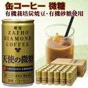 【ふるさと納税】缶コーヒー微糖 温泉水抽出、有機豆・砂糖使用
