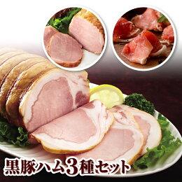 【ふるさと納税】黒豚ハム3種セット