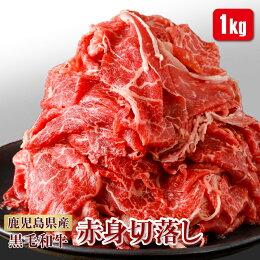 【ふるさと納税】黒毛和牛赤身切落とし1kg