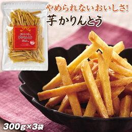 【ふるさと納税】芋かりんとう300g×3袋