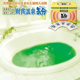 【ふるさと納税】自宅で温泉気分!天然鉱石入り薬用入浴剤40包