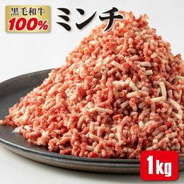 【ふるさと納税】鹿児島産黒毛和牛【100%】ミンチ1kg