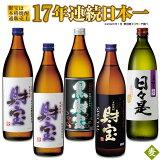 【ふるさと納税】麦焼酎 飲み比べセット5合瓶 4種5本セット