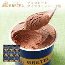 【ふるさと納税】≪お中元夏ギフト≫アイスクリーム チョコレート 120ml×18個