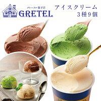 【ふるさと納税】アイスクリーム詰め合わせ3種9個濃厚、なめらか