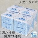 【ふるさと納税】薩摩の奇蹟 シリカ水 10L 4箱 送料無料