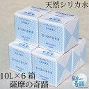 【ふるさと納税】薩摩の奇蹟 シリカ水 10L 6箱 送料無料...