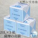 【ふるさと納税】薩摩の奇蹟 シリカ水 20L 3箱 送料無料...