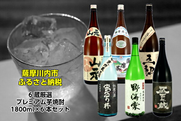 【ふるさと納税】地元酒店の亭主セレクト!【薩摩茶...の商品画像