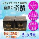 【ふるさと納税】 薩摩の奇蹟 5L 2箱 3ヶ月 お試し 定...