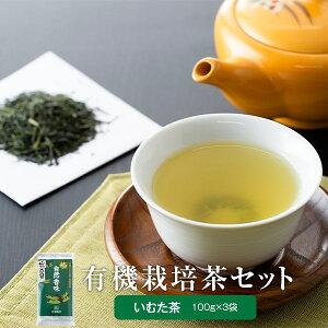 [Hometown tax] Organic tea Tea leaves Miyazono tea set Imuta Japanese tea Green tea Kagoshima gift gift Satsuma Kawachi City Furusato tax