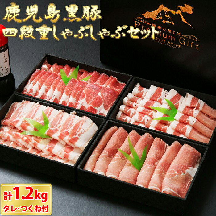 薩摩公兵衛 鹿児島黒豚豪華四段重しゃぶしゃぶ鍋セット