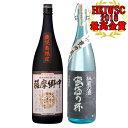 【ふるさと納税】こだわり2本セット(薩摩郷中1800ml・蛮酒の杯1800ml)芋焼酎 焼酎 オガタマ酒造