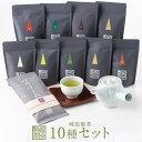 【ふるさと納税】 お茶 ティーパック 崎原製茶 オリジナルセ...