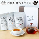 【ふるさと納税】 和紅茶 茶葉 笹野製茶 紅茶 ティーバッグ