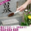 【ふるさと納税】ふるさと安心 墓守サポート(供花あり)墓掃除 鹿児島 薩摩川内