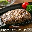 【ふるさと納税】鹿児島県産黒豚ステーキハンバーグ 5個入り