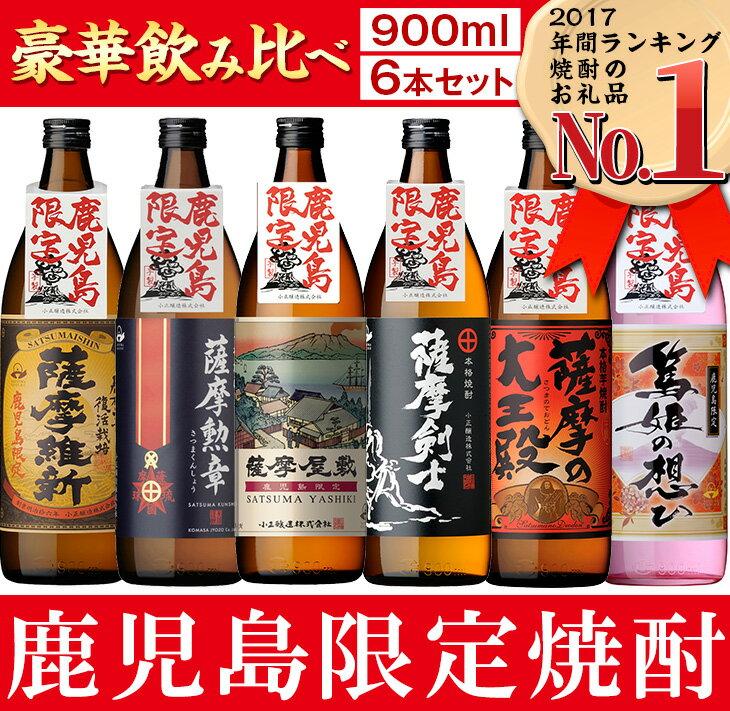 本格焼酎ふるさと鹿児島限定セット 小正醸造