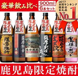 【ふるさと納税】 本格焼酎ふるさと鹿児島限定セット 小正醸造