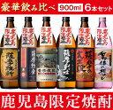 1位:【ふるさと納税】 本格焼酎ふるさと鹿児島限定セット 小正醸造
