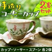 コーヒーカップ2客セット
