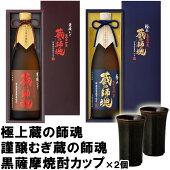 極上蔵の師魂・謹醸むぎ蔵の師魂/沈壽官窯黒薩摩焼酎カップ(2個)