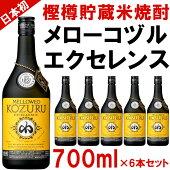 日本初の樫樽貯蔵米焼酎メローコヅルエクセレンス6本セット