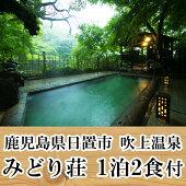 吹上温泉「みどり荘」宿泊券(1泊2食付)