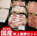 【ふるさと納税】吹上黒豚セット 2kg ひまわり館管理組合