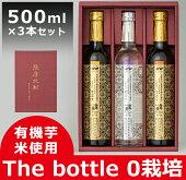 【ふるさと納税】【焼酎】有機芋・米使用Thebottle0栽培500ml3本セット【原口酒造】