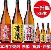 【ふるさと納税】【焼酎】赤猿・黄猿・白猿の1升瓶6本セット【小正醸造】