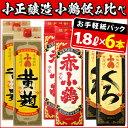 【ふるさと納税】小鶴ブランド飲み比べ 1升パック6本セット ...