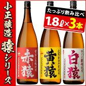 【ふるさと納税】【焼酎】赤猿・黄猿・白猿の1升瓶3本セット【小正醸造】
