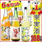 【ふるさと納税】【焼酎】小正のリキュール1升瓶6本セット【小正醸造】