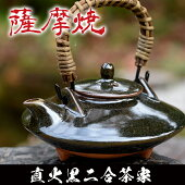 【ふるさと納税】直火黒二合茶家【荒木陶窯】