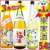 【ふるさと納税】【焼酎】小正のリキュール1升瓶3本セット【小正醸造】