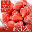 【ふるさと納税】冷凍いちご 800g×4 計3,200g 安...
