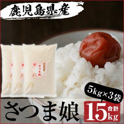 契約カルゲン栽培の健康米 さつま娘 5kg×3個 計15kg 【大庭商店】