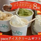 【ふるさと納税】paceアイスクリーム(8個)プチミルクアイスケーキ(1個)セット!アイスクリームギフト【内ファームジェラート工房pace】