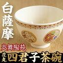 【ふるさと納税】白薩摩 花丸四君子茶碗【炎舞陶苑】