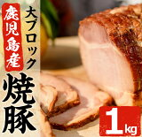 【ふるさと納税】鹿児島県産の焼豚大ブロック<計1kg(2本合計)>詰め合わせ 新鮮な豚肉をロースターで焼き上げた熟成チャーシュー!お中元・お歳暮、ギフトや贈答にも!【薩摩ファームブロスト】