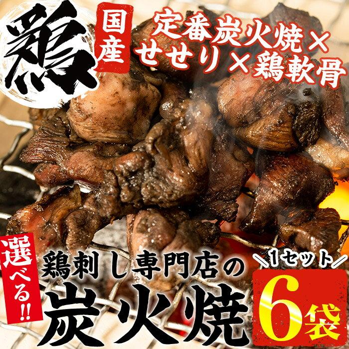 国産鶏肉炭火焼 6袋セット(計480g)