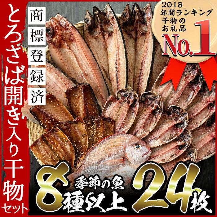 旬の厳選!干物詰合せあじ、とろさば開き、鯛など8種以上の新鮮!鮮度抜群のひものをお届け![みのだ食品]