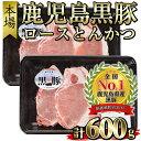 【ふるさと納税】(C-301)鹿児島黒豚とんかつセット(黒豚...