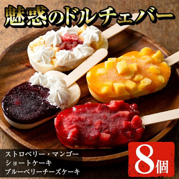 ふるさと納税 魅惑のドルチェバー詰め合わせセット(4種×2個・計8個)ストロベリー・マンゴー・ショートケーキ・ブルーベリーチー