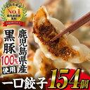 【ふるさと納税】鹿児島黒豚使用!黒豚一口餃子計154個(14