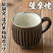 【ふるさと納税】≪数量限定≫灰釉象嵌マグカップ【松韻窯】